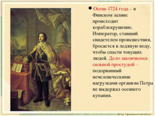Осень 1724 года – в Финском заливе происходит кораблекрушение. Император, ста