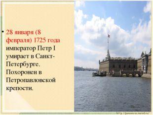 28 января (8 февраля) 1725 года император Петр I умирает в Санкт-Петербурге.