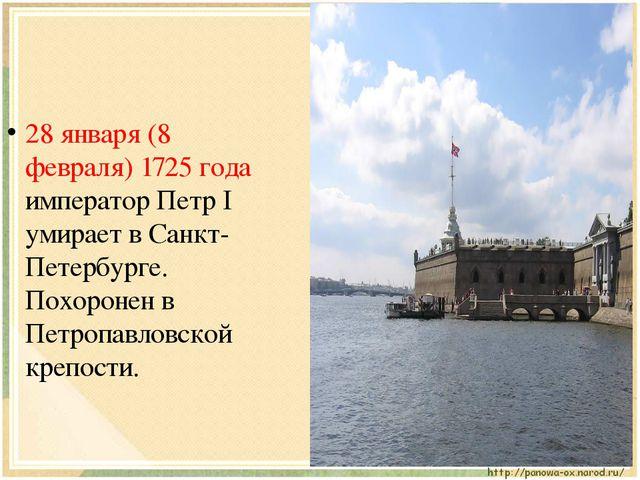 28 января (8 февраля) 1725 года император Петр I умирает в Санкт-Петербурге....