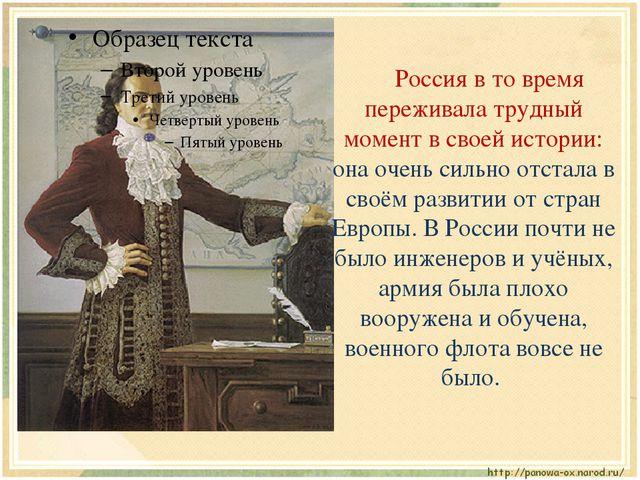 Россия в то время переживала трудный момент в своей истории: она очень сильн...