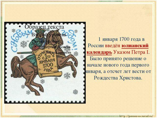 1 января 1700 года в России введён юлианский календарь Указом Петра I. Было...