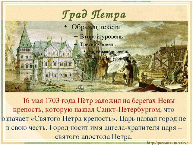 16 мая 1703 года Пётр заложил на берегах Невы крепость, которую назвал Санкт...
