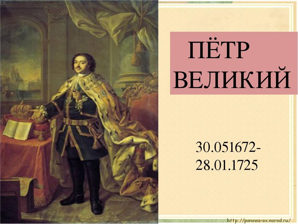 ПЁТР ВЕЛИКИЙ 30.051672-28.01.1725