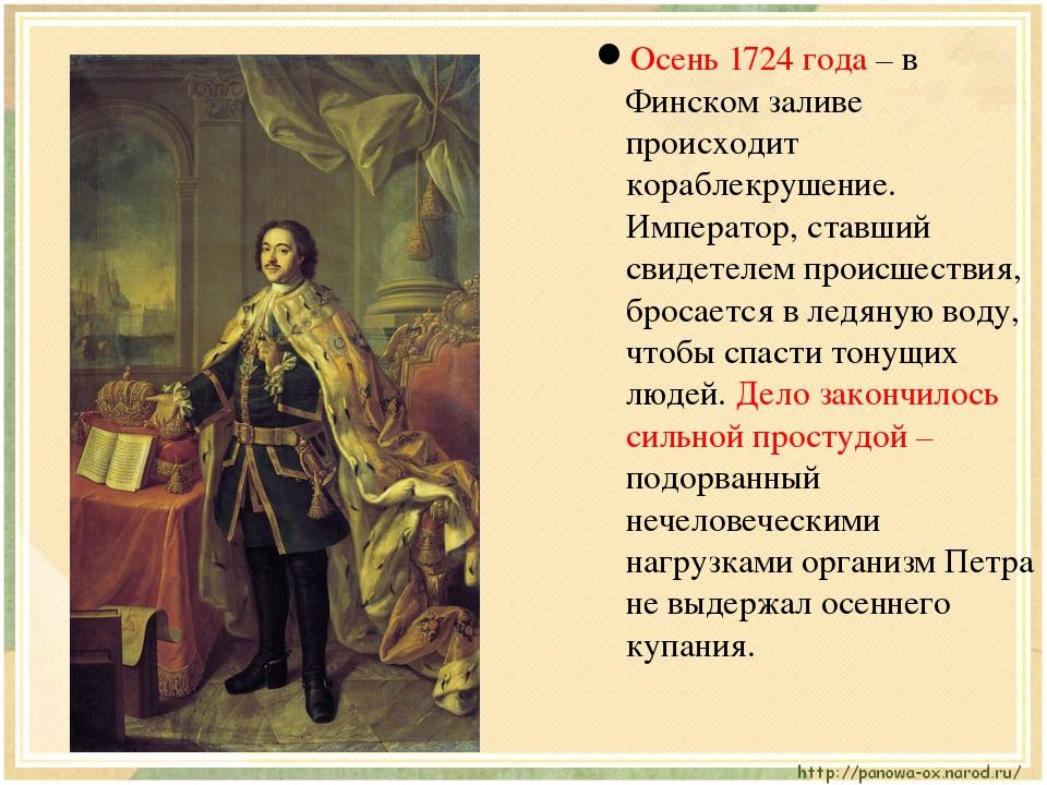 Осень 1724 года – в Финском заливе происходит кораблекрушение. Император, ста...