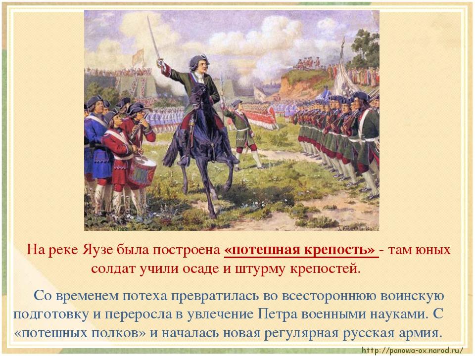 На реке Яузе была построена «потешная крепость» - там юных солдат учили осад...