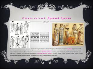 Одежда жителей Древней Греции Существует три основных типа древнегреческой од