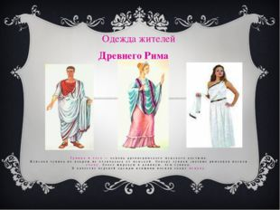 Туника и тога — основа древнеримского мужского костюма. Женская туника по по