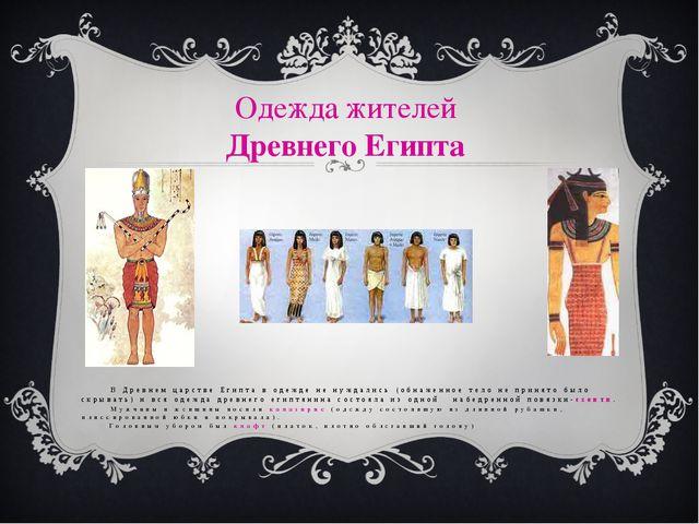 В Древнем царстве Египта в одежде не нуждались (обнаженное тело не принято б...