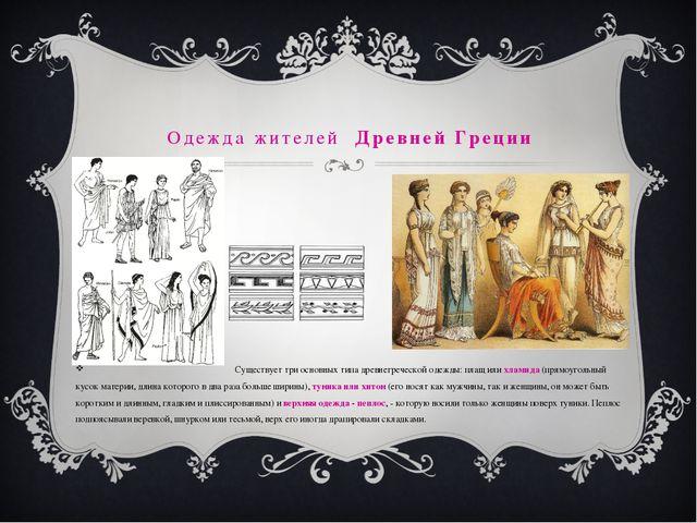Одежда жителей Древней Греции Существует три основных типа древнегреческой од...