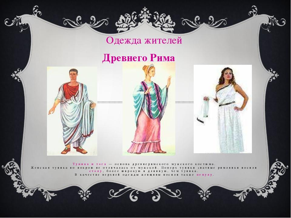Туника и тога — основа древнеримского мужского костюма. Женская туника по по...
