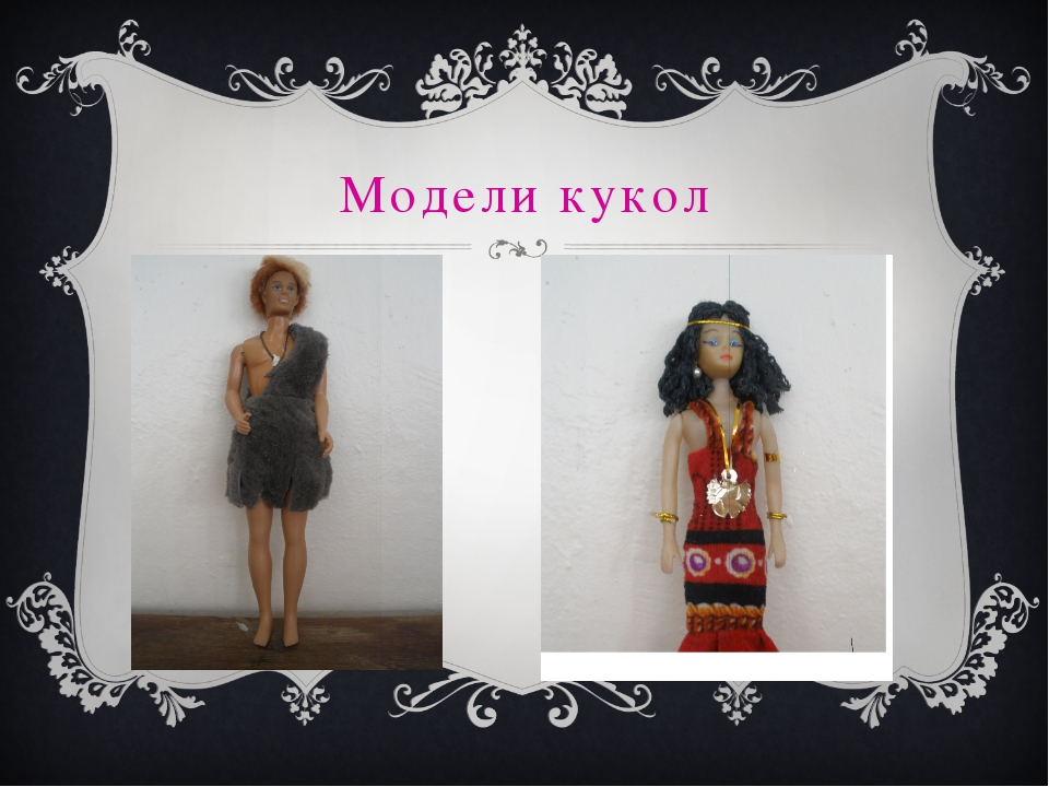 Модели кукол