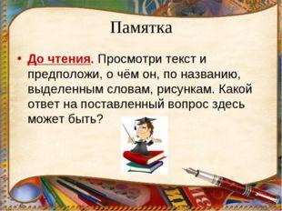 Памятка До чтения. Просмотри текст и предположи, о чём он, по названию, выдел