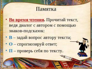 Памятка Во время чтения. Прочитай текст, ведя диалог с автором с помощью знак