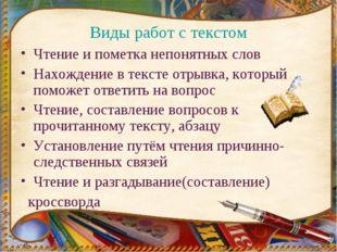 Виды работ с текстом Чтение и пометка непонятных слов Нахождение в тексте отр