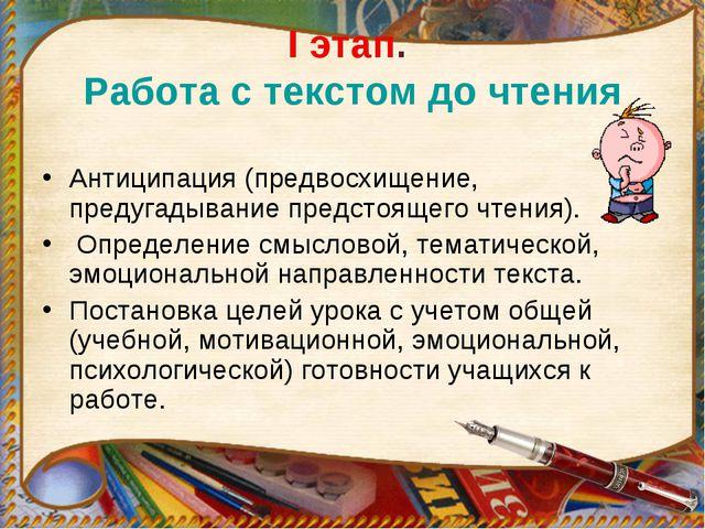 I этап. Работа с текстом до чтения Антиципация (предвосхищение, предугадывани...