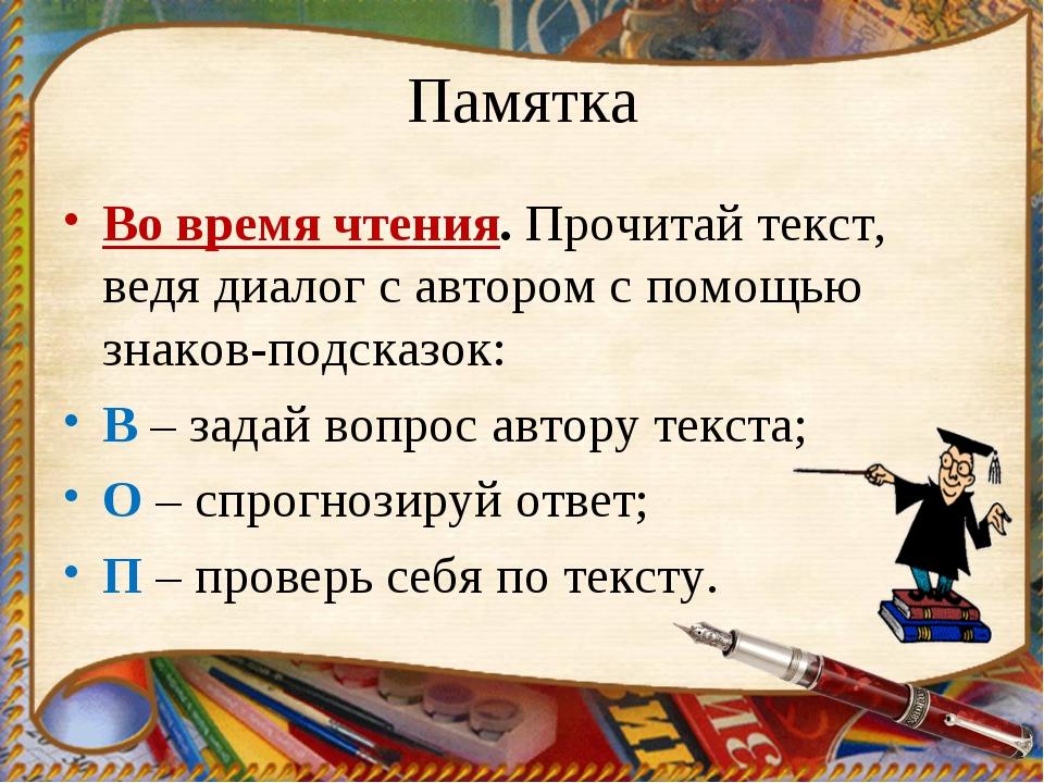 Памятка Во время чтения. Прочитай текст, ведя диалог с автором с помощью знак...