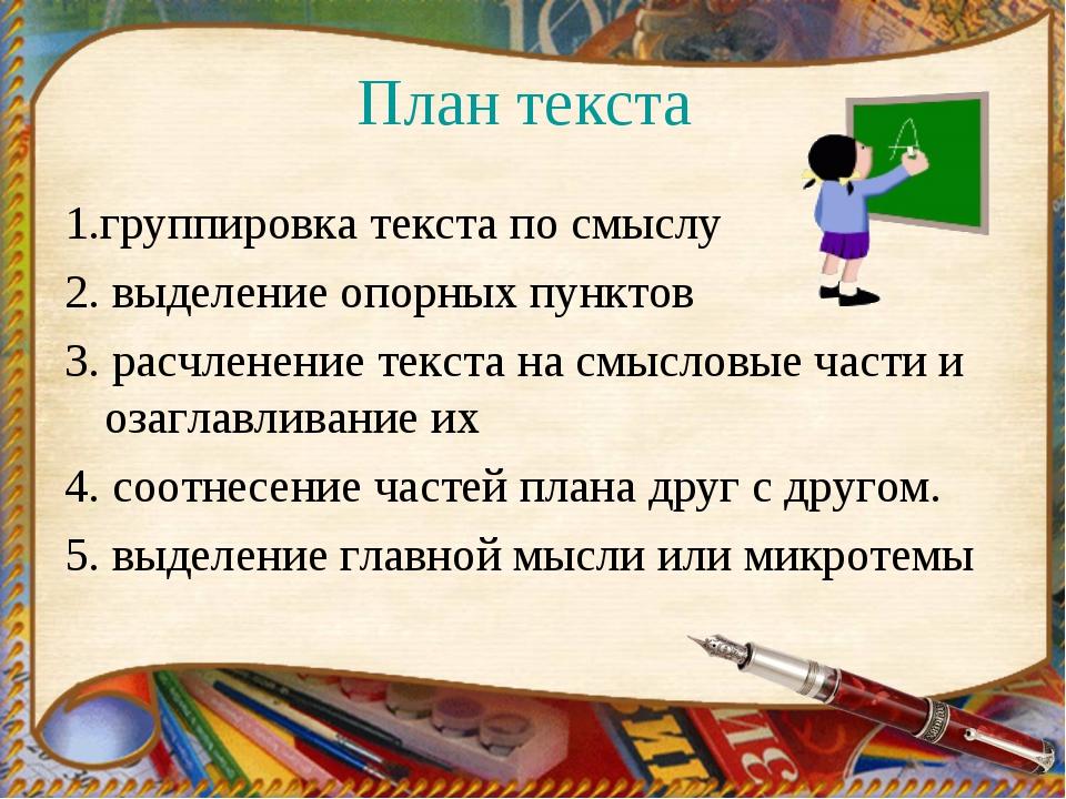 План текста 1.группировка текста по смыслу 2. выделение опорных пунктов 3. ра...