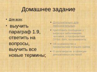 Домашнее задание Для всех: выучить параграф 1.9, ответить на вопросы, выучить