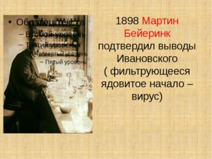 1898 Мартин Бейеринк подтвердил выводы Ивановского ( фильтрующееся ядовитое н