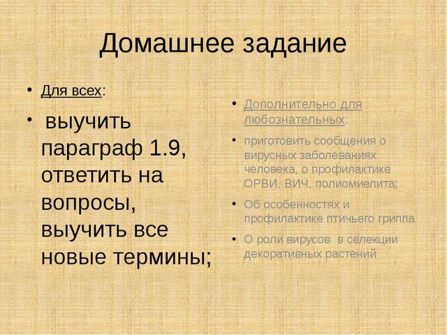 Домашнее задание Для всех: выучить параграф 1.9, ответить на вопросы, выучить...