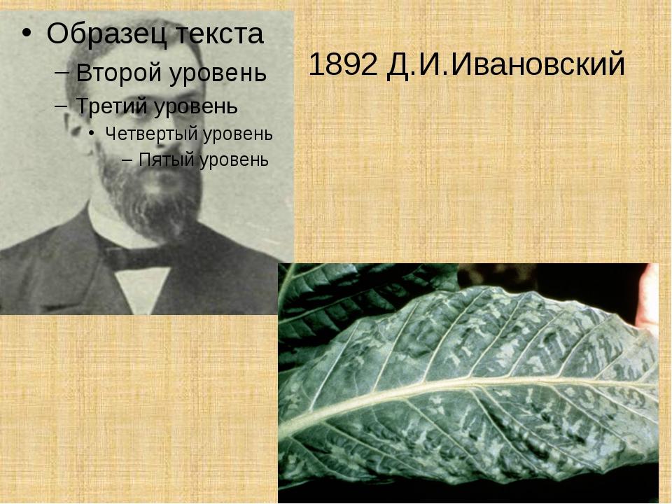 1892 Д.И.Ивановский