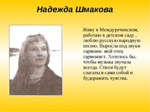 Надежда Шмакова Живу в Междуреченском, работаю в детском саду , люблю русскую