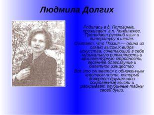 Людмила Долгих Родилась в д. Половинка, проживает в п. Кондинское. Преподает