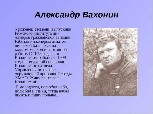 Александр Вахонин Уроженец Тюмени, выпускник Рижского института инженеров г...
