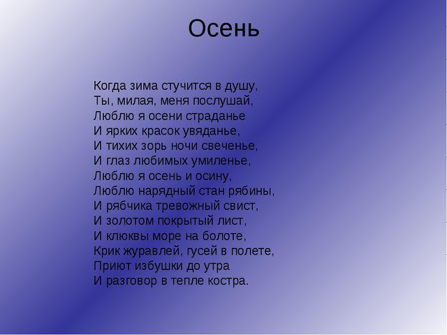 Осень Когда зима стучится в душу, Ты, милая, меня послушай, Люблю я осени стр...