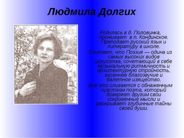 Людмила Долгих Родилась в д. Половинка, проживает в п. Кондинское. Преподает...