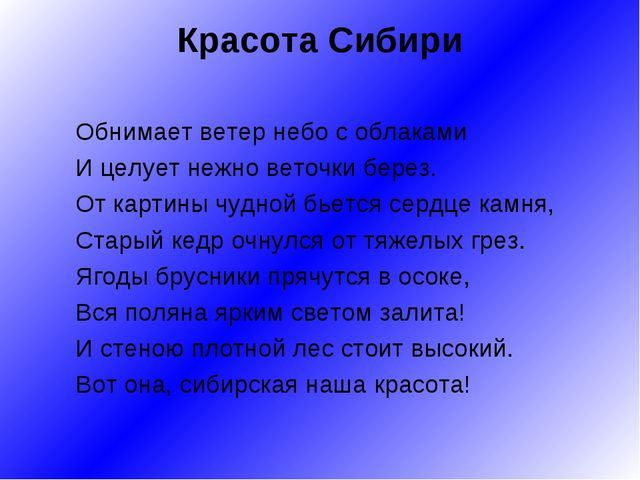 Красота Сибири Обнимает ветер небо с облаками И целует нежно веточки берез. О...
