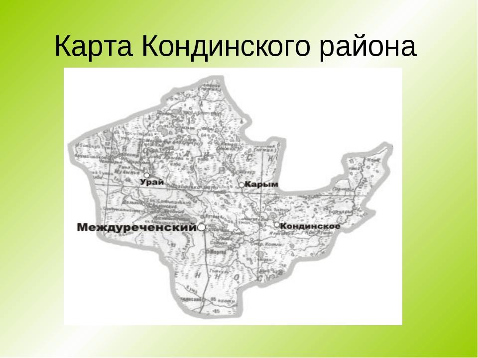 Карта Кондинского района