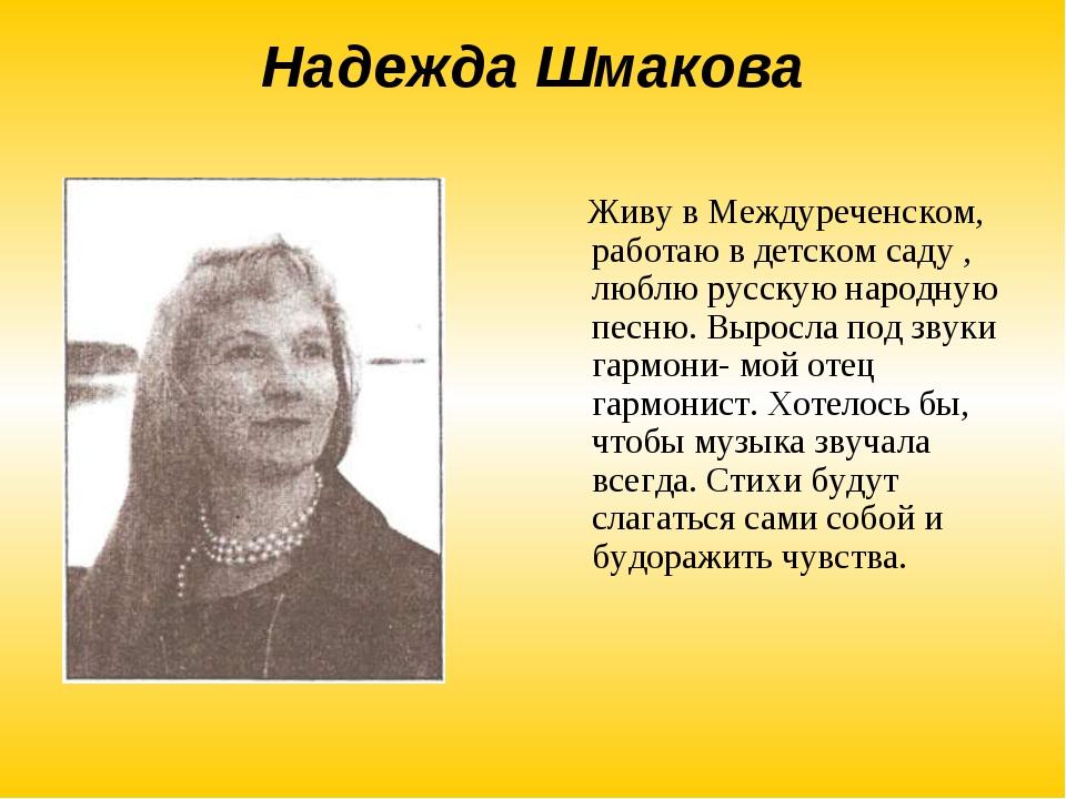 Надежда Шмакова Живу в Междуреченском, работаю в детском саду , люблю русскую...