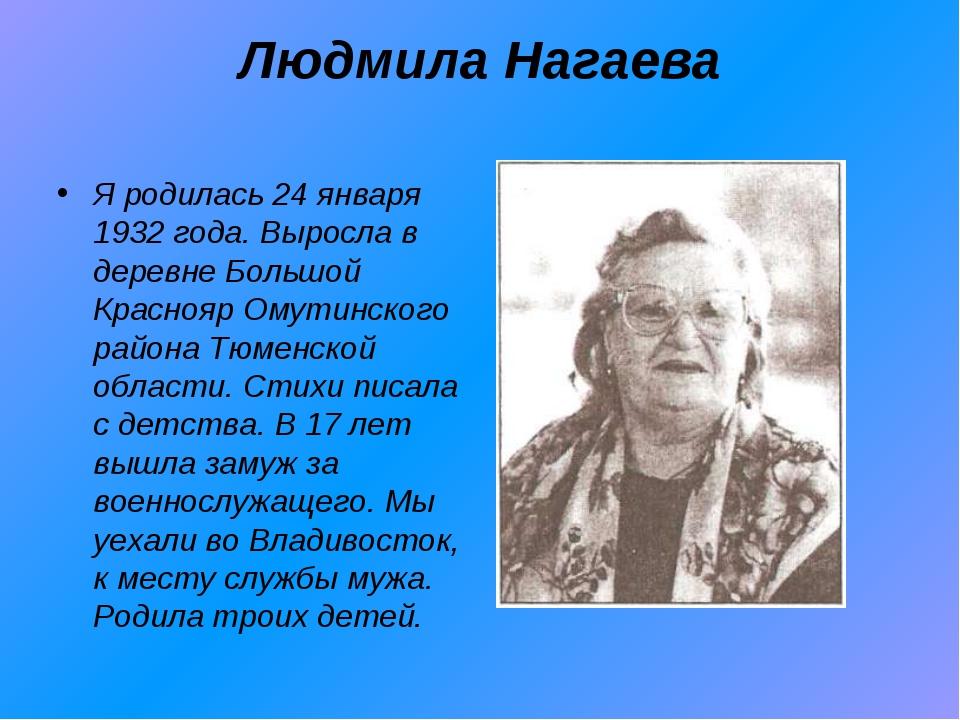 Людмила Нагаева Я родилась 24 января 1932 года. Выросла в деревне Большой Кра...