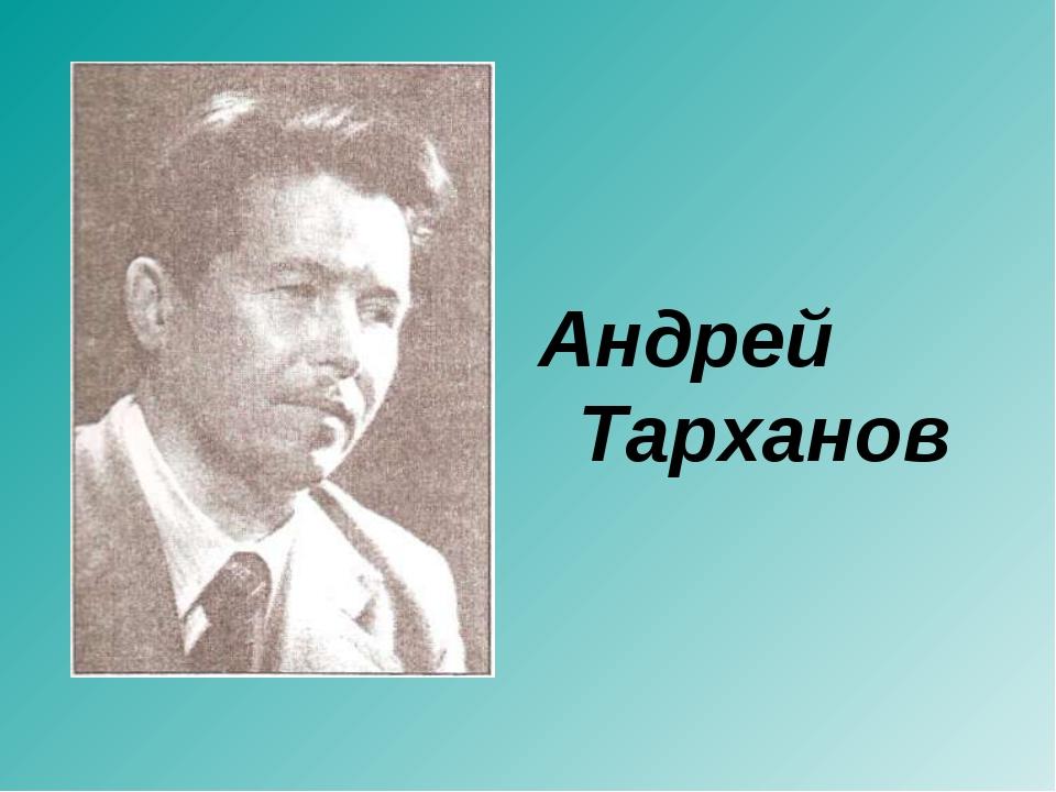 Андрей Тарханов
