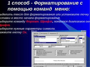 1 способ - Форматирование с помощью команд меню: Выделить текст для форматиро