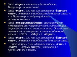 Знак «дефис» ставится без пробелов. Например: темно-синий. Знак «тире», или к