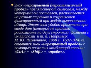 Знак «неразрывный (нерастяжимый) пробел» препятствуют символам, между которым