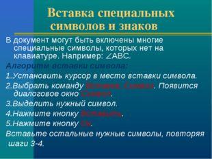Вставка специальных символов и знаков В документ могут быть включены многие
