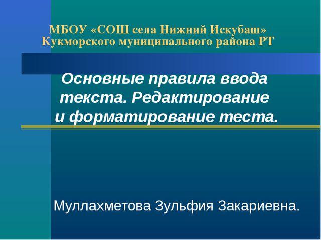 МБОУ «СОШ села Нижний Искубаш» Кукморского муниципального района РТ Муллахмет...
