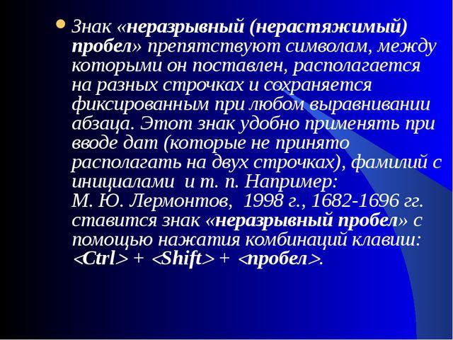 Знак «неразрывный (нерастяжимый) пробел» препятствуют символам, между которым...