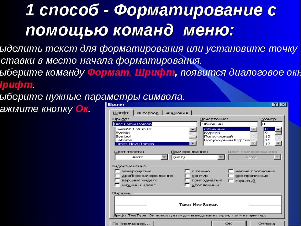 1 способ - Форматирование с помощью команд меню: Выделить текст для форматиро...