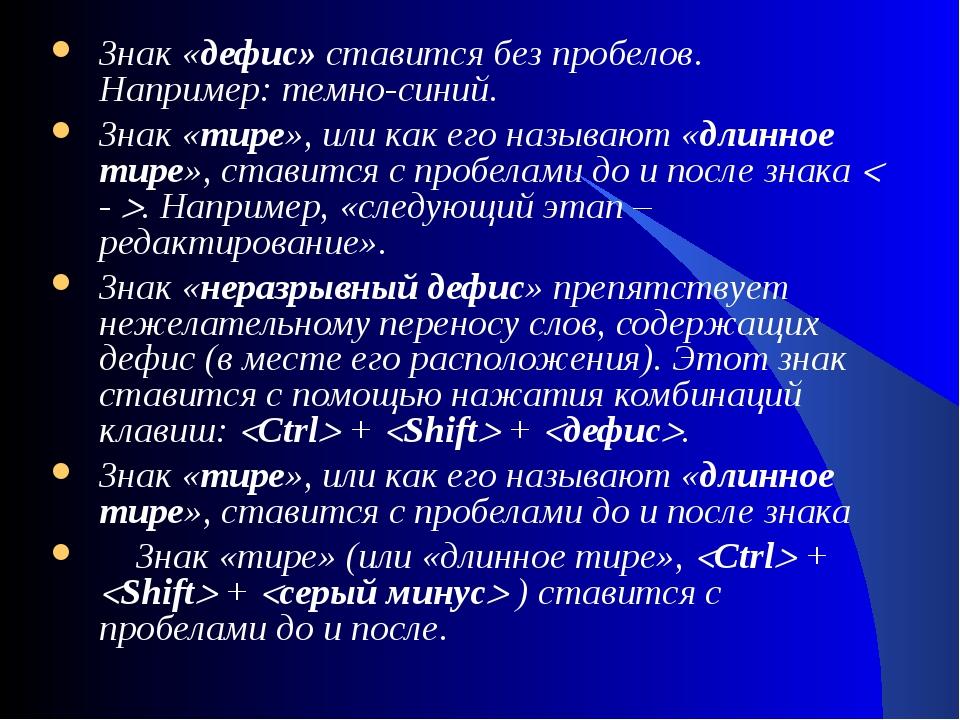 Знак «дефис» ставится без пробелов. Например: темно-синий. Знак «тире», или к...