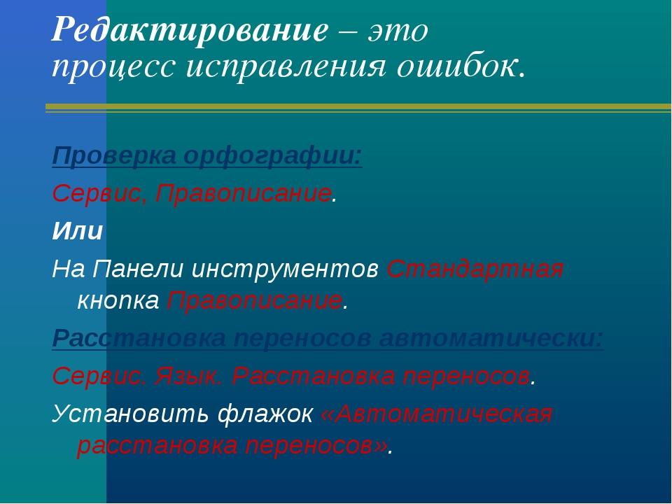Редактирование – это процесс исправления ошибок. Проверка орфографии: Сервис...