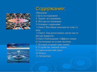 Содержание: 1Введение 2.Цель исследования 3. Задачи исследования 4. Методы и