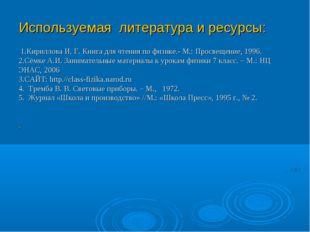 Используемая литература и ресурсы: 1.Кириллова И. Г. Книга для чтения по физи