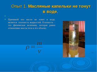 Опыт 1. Масляные капельки не тонут в воде. . Причиной что масло не тонет в в