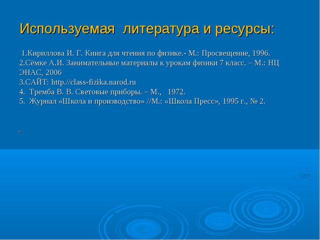 Используемая литература и ресурсы: 1.Кириллова И. Г. Книга для чтения по физи...