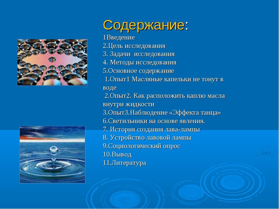 Содержание: 1Введение 2.Цель исследования 3. Задачи исследования 4. Методы и...