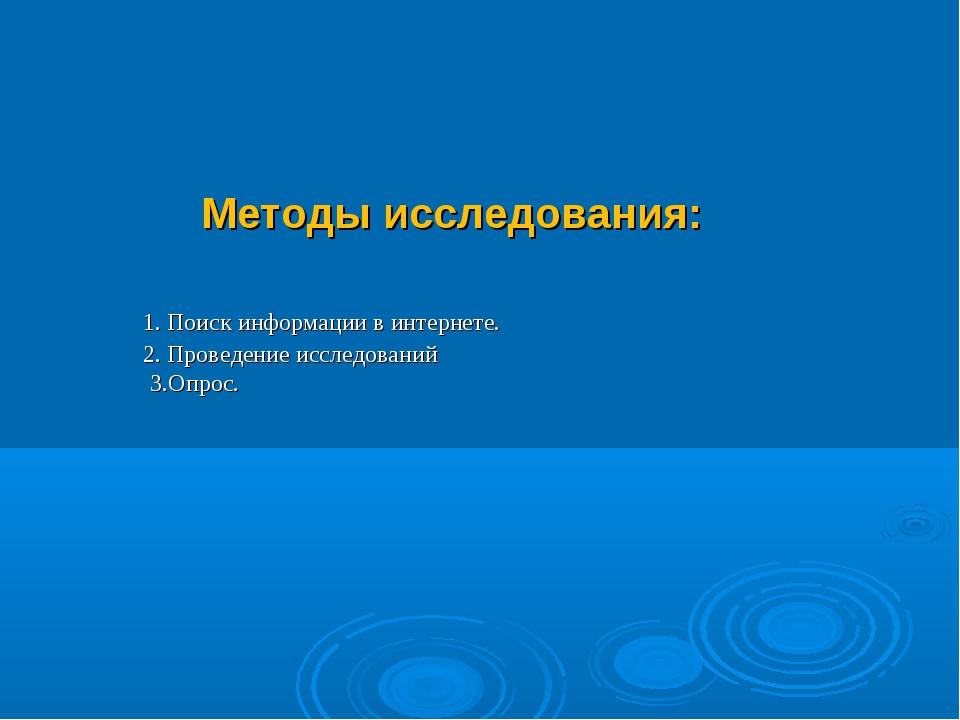 Методы исследования:  1. Поиск информации в интернете. 2. Проведение иссл...